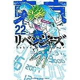 東京卍リベンジャーズ コミック 1-22巻 全22冊セット
