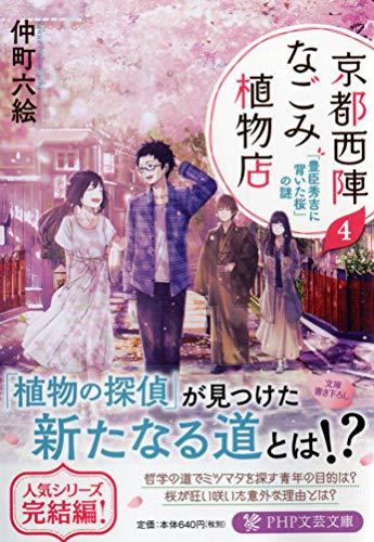 京都西陣なごみ植物店 4 「豊臣秀吉に背いた桜」の謎 (PHP文芸文庫)