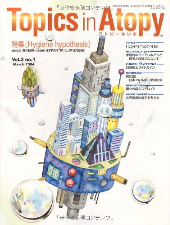 広く食事を調理するバンガローTopics in Atopy Vol.3 no.1 March 2004