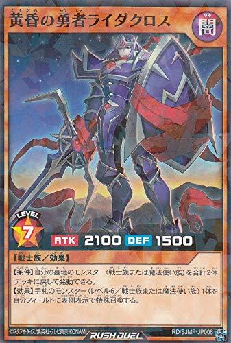 遊戯王 ラッシュデュエル RD/SJMP-JP006 黄昏の勇者ライダクロス (日本語版 ノーマルパラレル) 最強ジャンプ 2021年3月号