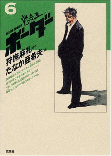 ボーダー 6 (アクションコミックス)
