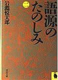 語源のたのしみ〈2〉 (河出文庫)