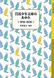 岩波少年文庫のあゆみ 1950-2020 (岩波少年文庫, 別冊2) - 若菜 晃子, 若菜 晃子