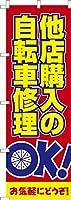 既製品のぼり旗 「他店購入自転車OK」 短納期 高品質デザイン 600mm×1,800mm のぼり
