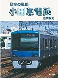 日本の私鉄 小田急電鉄 - 広岡 友紀