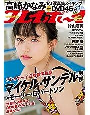 週刊プレイボーイ 2021年 7/12 号 [雑誌]