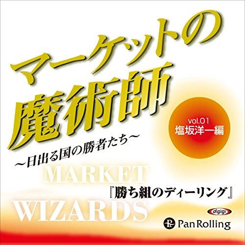 『マーケットの魔術師 ~日出る国の勝者たち~Vol.01(塩坂洋一編)』のカバーアート