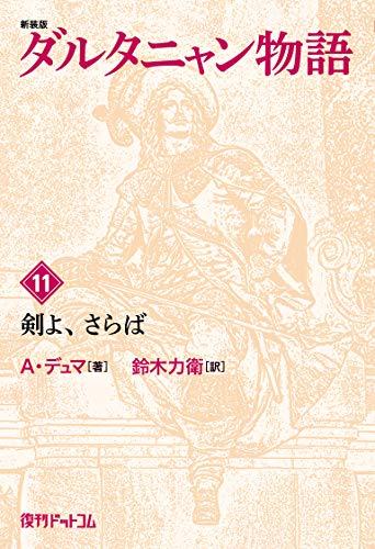 ダルタニャン物語〈第11巻〉剣よ、さらば (fukkan.com)