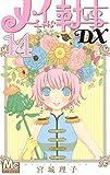 メイちゃんの執事DX 14 (マーガレットコミックス)