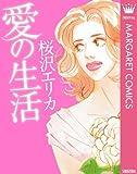 愛の生活 (マーガレットコミックスDIGITAL)