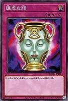 遊戯王カード 謙虚な瓶(ノーマルレア) DAWN OF MAJESTY(DAMA) | ドーン・オブ・マジェスティ 通常罠 ノーマル レア