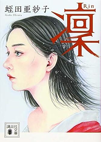 凜 (講談社文庫)