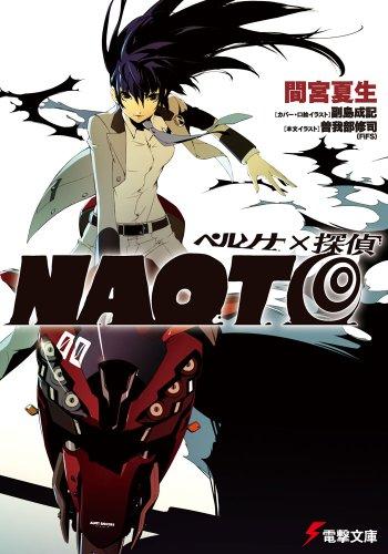 ペルソナ×探偵NAOTO (電撃文庫 ま 12-4)