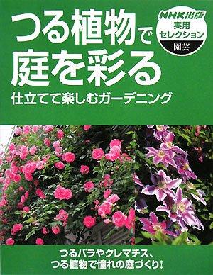 つる植物で庭を彩る―仕立てて楽しむガーデニング (NHK出版実用セレクション)の詳細を見る