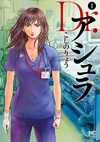 日本文芸社 ニチブンコミックス『Dr.アシュラ(1)』