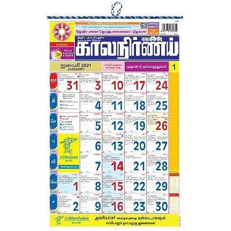 Tamil Monthly Calendar 2022.Amazon Com Kalnirnay 2021 Tamil Calendar Kalnirnay Panchang 2021 Tamil Office Products