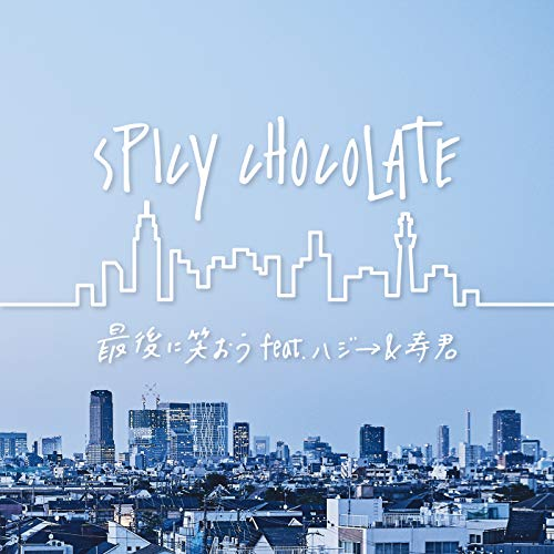 [single]最後に笑おう (feat. ハジ→, 寿君) – SPICY CHOCOLATE[FLAC + MP3]