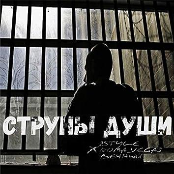 Струны души (feat. Roma_Vegas, Вечный)