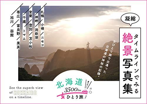 北海道女ひとり旅 〜車で行く!3500km〜: タイムラインで見る絶景写真集 Landscape photo