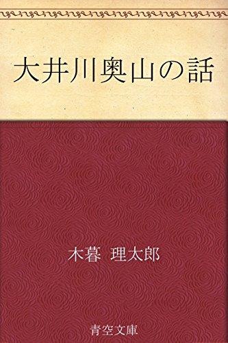 大井川奥山の話の詳細を見る
