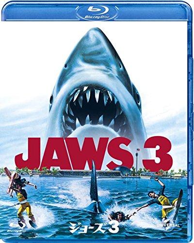 ジョーズ3 (2D/3D) [Blu-ray] - デニス・クエイド, ベス・アームストロング, ルイス・ゴセット・Jr., サイモン・マッコーキンデール, ジョー・アルヴス