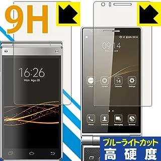 PDA工房 VKworld T2 Plus 9H高硬度[ブルーライトカット] 保護 フィルム [2画面セット] 光沢 日本製