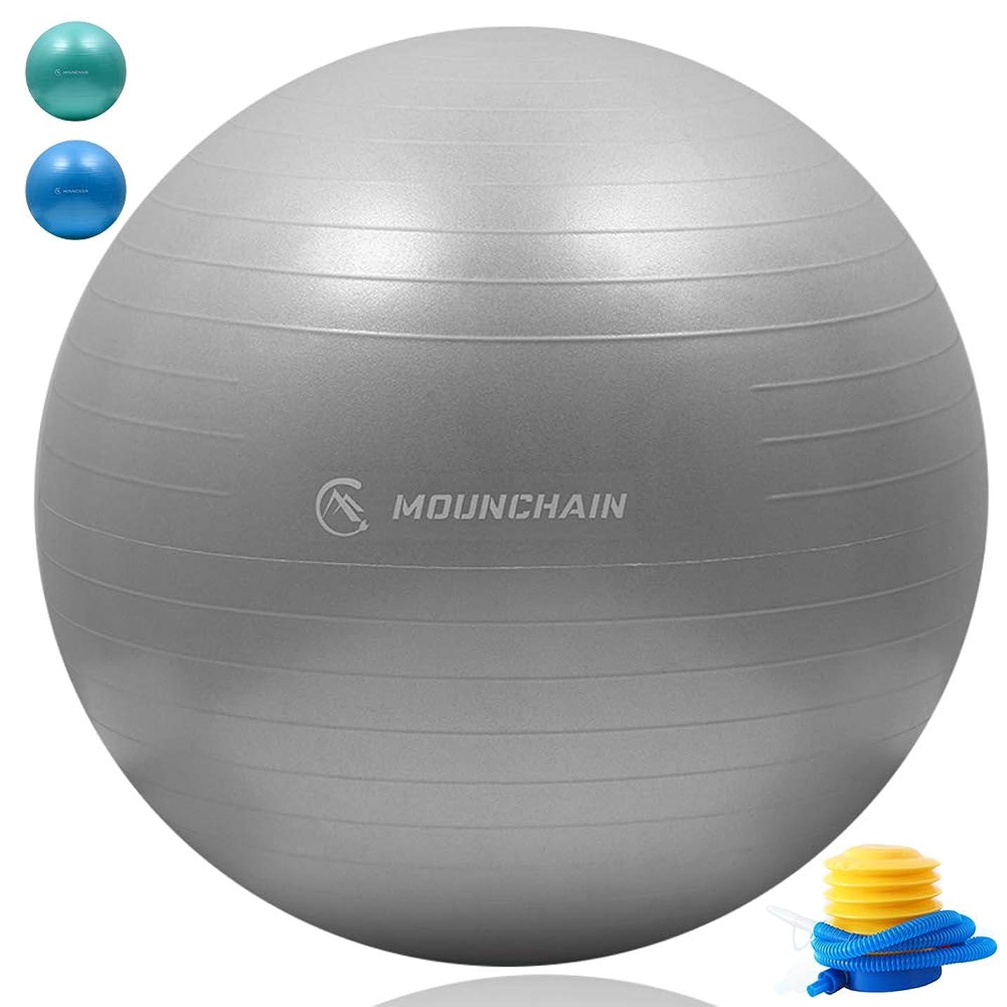 トランク毒別にMounchain バランスボール ヨガボール 分厚い 滑り止め加工 アンチバースト フットポンプ付き 55/65cm(3色)