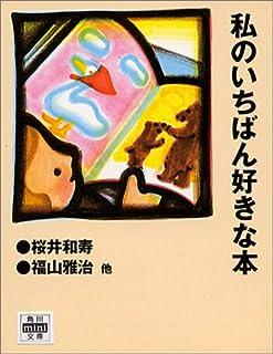 私のいちばん好きな本 (角川mini文庫 (17))