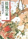 松風の家 下 (文春文庫)