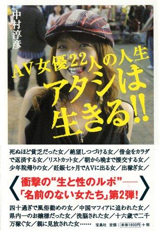 アタシは生きる!! AV女優22人の人生