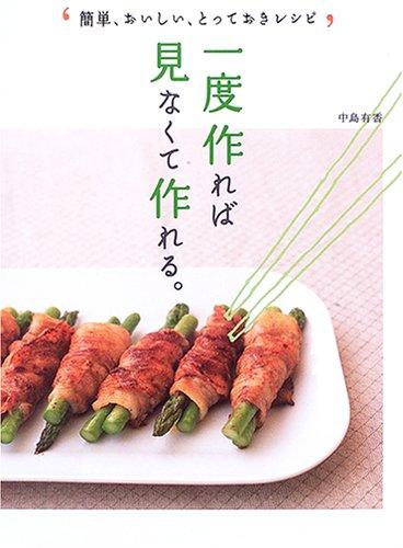 一度作れば見なくて作れる。―簡単、おいしい、とっておきレシピ (Daily Cooking)の詳細を見る