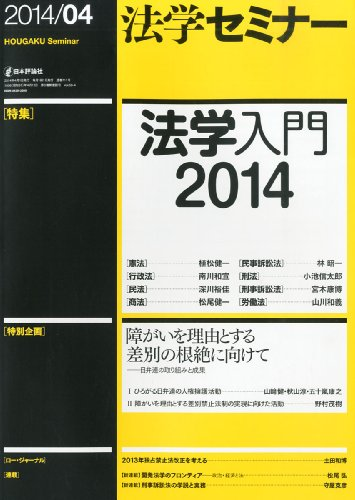 法学セミナー 2014年 04月号 [雑誌] :法学入門2014