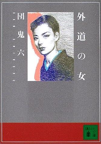外道の女 (講談社文庫)