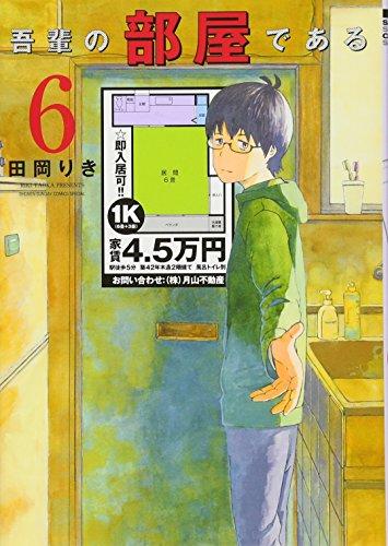 吾輩の部屋である (6) (ゲッサン少年サンデーコミックス) - 田岡 りき