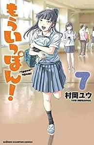 もういっぽん! 7 (少年チャンピオン・コミックス)