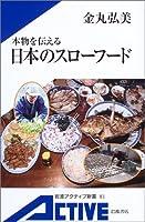 本物を伝える日本のスローフード (岩波アクティブ新書)