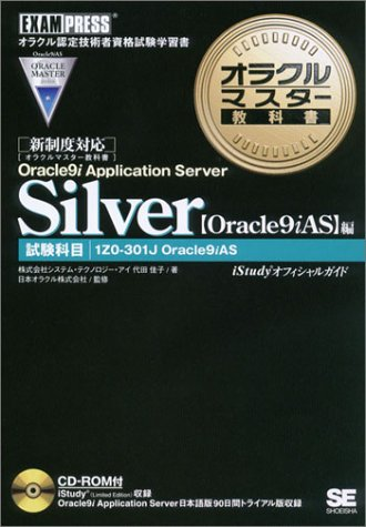 オラクルマスター教科書 Silver Oracle9i Application Server Oracle9iAS】編[CD-ROM付]の詳細を見る