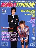 お笑いtyphoon! Japan vol.1 (エンターブレインムック)