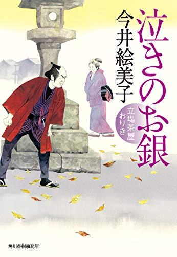 泣きのお銀 立場茶屋おりき (時代小説文庫)
