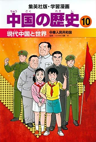 学習漫画 中国の歴史 10 現代中国と世界 中華人民共和国
