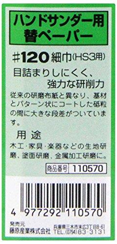藤原産業 SK11 ハンドサンダー用替ペーパー #120