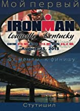 My first Ironman. From dream to the finish. In russian (Russian Edition)