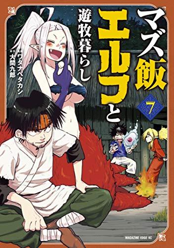 マズ飯エルフと遊牧暮らし(7) (少年マガジンエッジコミックス)