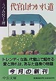 代官山わかれ道 (中公文庫)