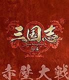 三国志 Three Kingdoms 第4部-赤壁大戦- ブルー...[Blu-ray/ブルーレイ]