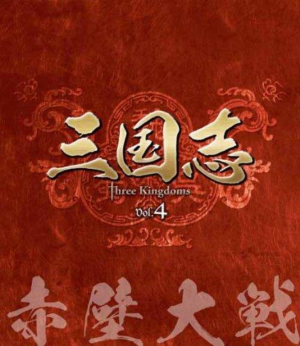 三国志 Three Kingdoms 第4部-赤壁大戦- ブルーレイvol.4 [Blu-ray]