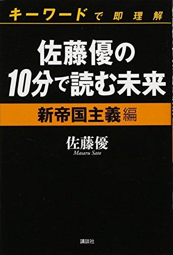 佐藤優の10分で読む未来 キーワードで即理解 新帝国主義編の詳細を見る
