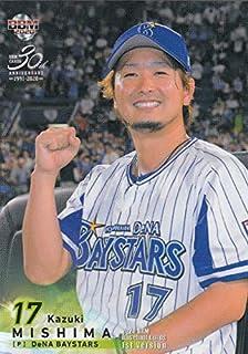 BBM 2020 193 三嶋一輝 横浜DeNAベイスターズ (レギュラーカード) ベースボールカード 1stバージョン...