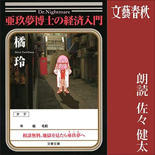 『亜玖夢博士の経済入門』のカバーアート