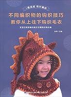 不同编织物的钩织技巧:教你从上往下钩织毛衣